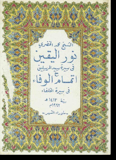 Нур аль-йакын фи сирати-с-сайид аль-мурсалин ма'а итмам аль-вафа фи сират аль-хуляфа