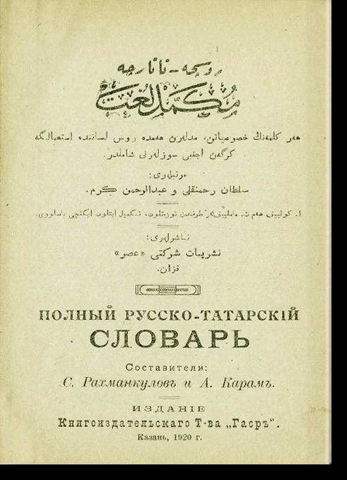 Полный русско-татарский словарь.1920г.