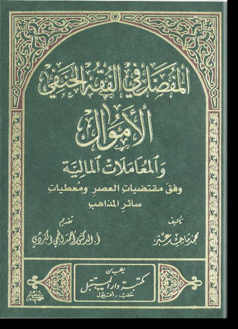 аль-Муфассаль фи аль-фикх аль-ханафи. المفصّل في الفقه الحنفي