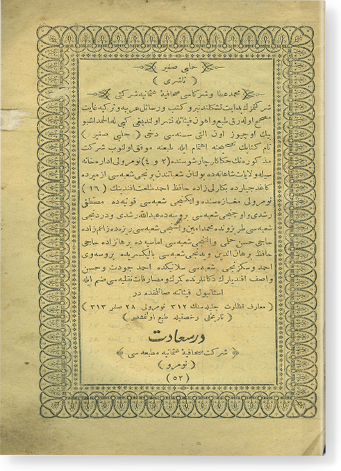 Гуния аль-мутамалли шарх Муния аль-мусалли. غنية المتملّي شرح منيّة المصلّي
