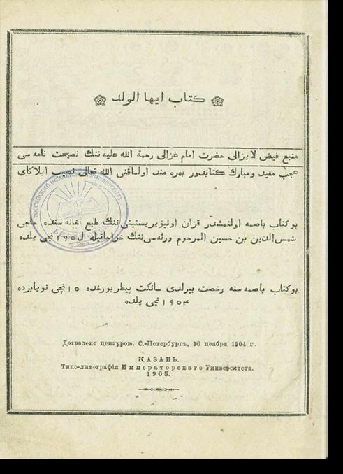 Китаб Аййухал-валад. كتاب ايها الولد