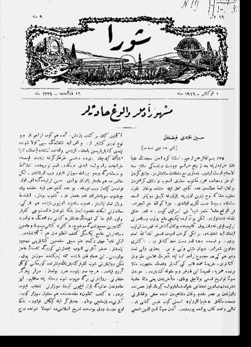 """""""Шура"""", 1915 г. №19"""