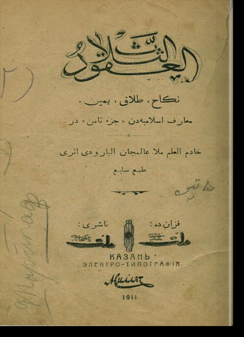 әл-'Укуд әс-сәләс. العقود الثلاث