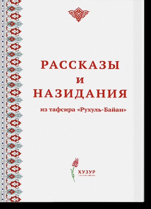 Рассказы и назидания из тафсира «Рухуль-Байан»