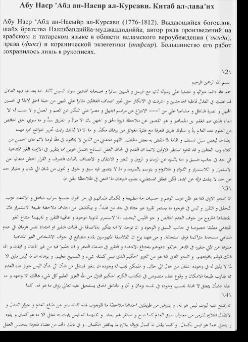 Китаб ал-лава'их. كتاب اللوائح