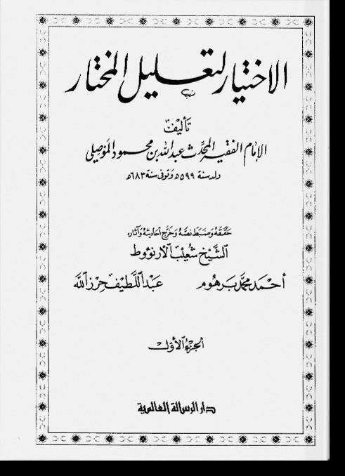 аль-Ихтияр ли-та'лиль аль-мухтар. الإختيار لتعليل المختار