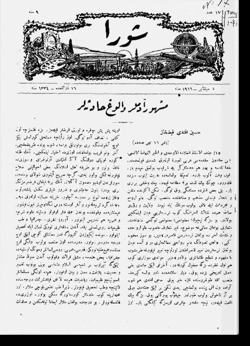 """""""Шура"""", 1916 г. №17"""