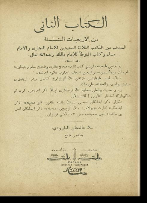 "аль-Арбаинат аль-мутасалсиля"" 2 часть. الاربعينات المتسلسلة"