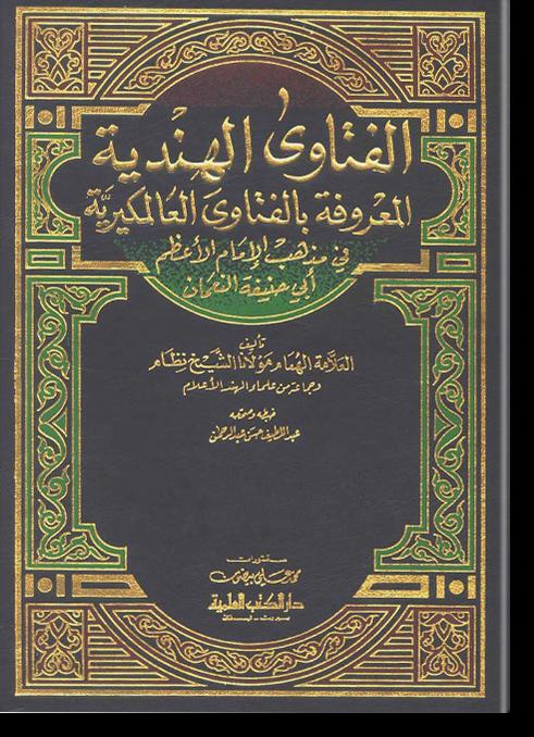 аль-Фатва аль-хиндийя