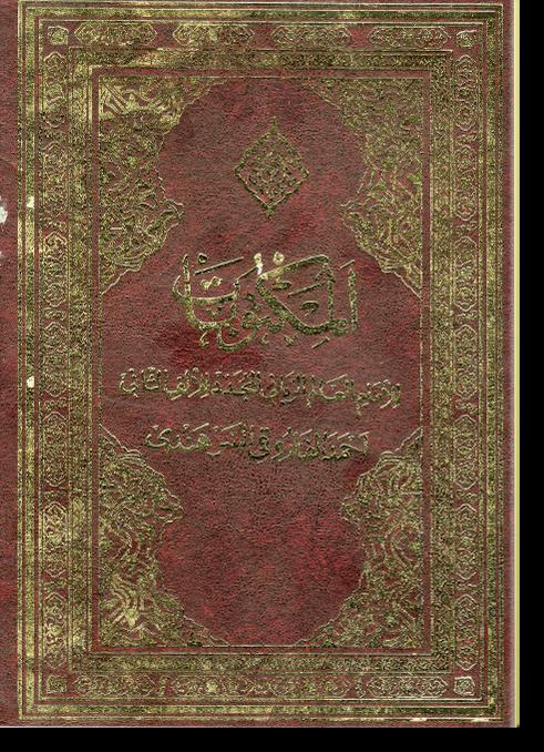 аль-Мактубат
