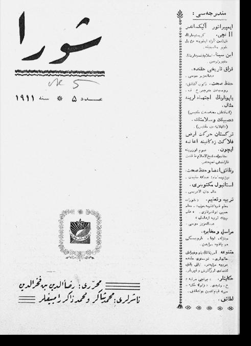 """""""Шура"""", 1911 г. №5"""