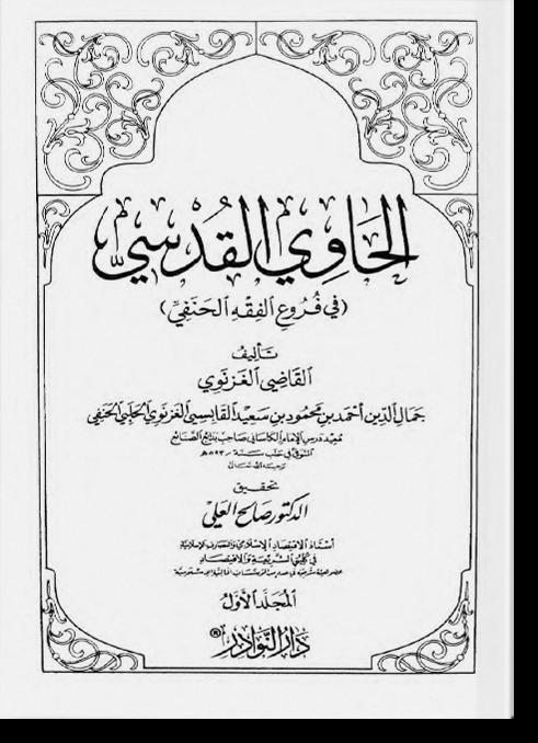 аль-Хави аль-кудуси фи фуру' аль-фикхи аль-ханафи