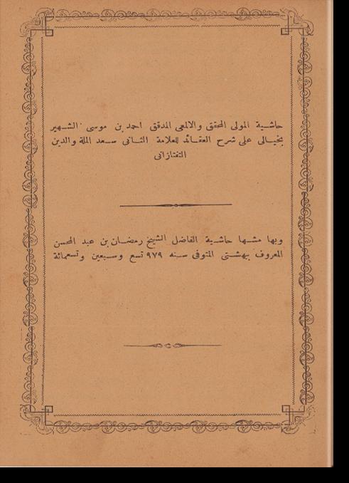 Хашия 'аля Шарх аль-'Акаид. حاشية على شرح العقائد