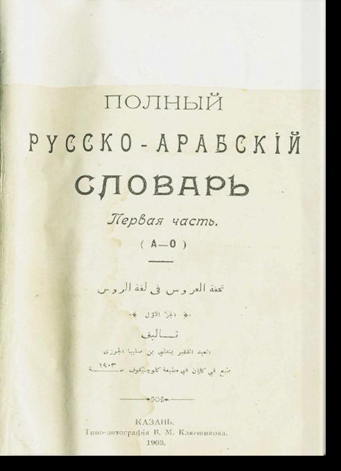 Полный русско-арабский словарь