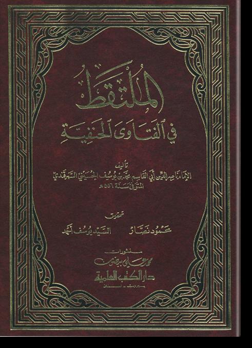 аль-Мультакат фи аль-фатава аль-ханафия