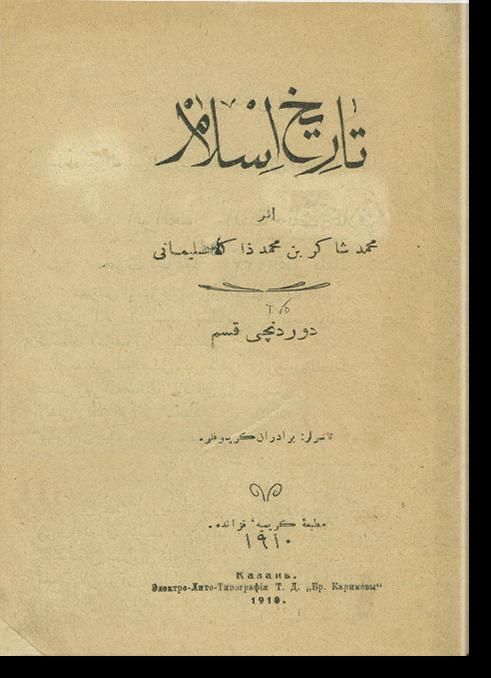Тарихе-ислам (часть четвёртая)