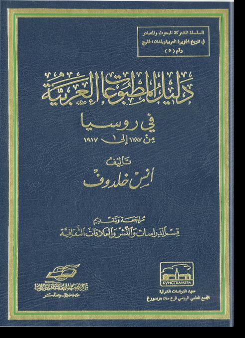 Далиль аль-матбу'ат аль-'арабия фи Русия мин 1787 иля 1917. دلائل المتبعات العربية في روسيا من 1787 إلى 1917