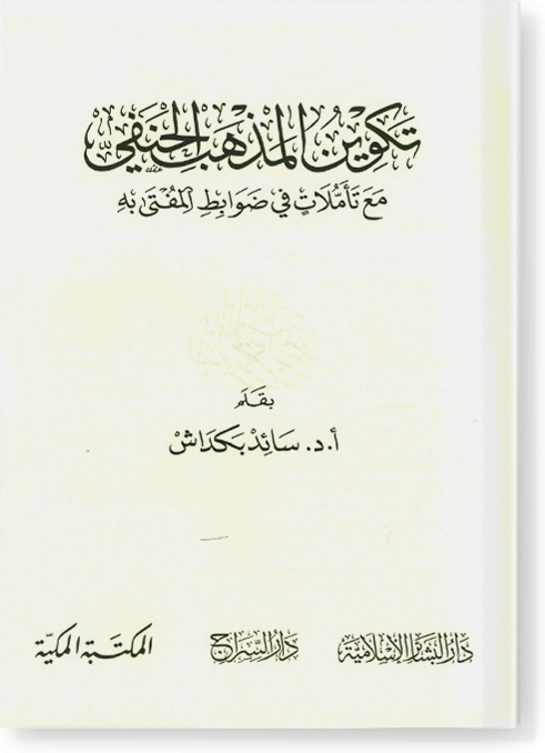 Таквин аль-мазхаб аль-ханафи. تكوبن المذهب الحنفي