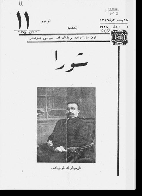 """""""Шура"""", 1908 г. №11"""