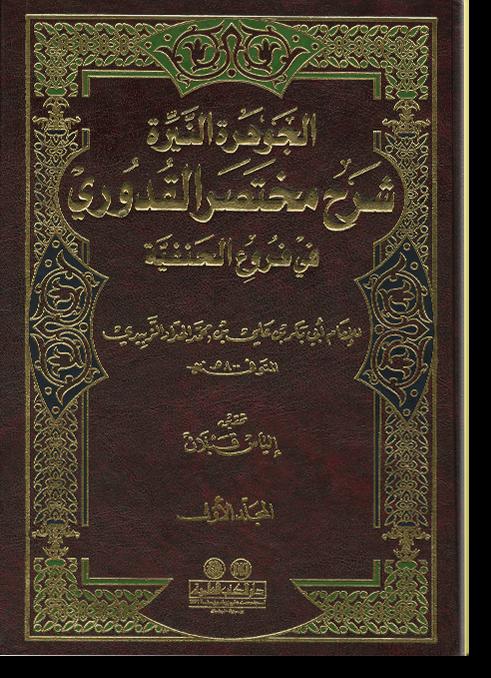 аль-Джаухарат ан-найира шарх Мухтасар аль-Кудури фи фуру' аль-ханафи