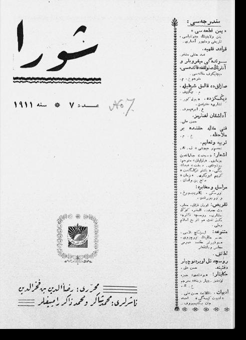 """""""Шура"""", 1911 г. №7"""