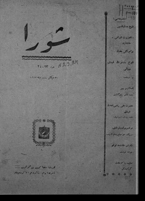 """""""Шура"""", 1917 г. №23, 24"""