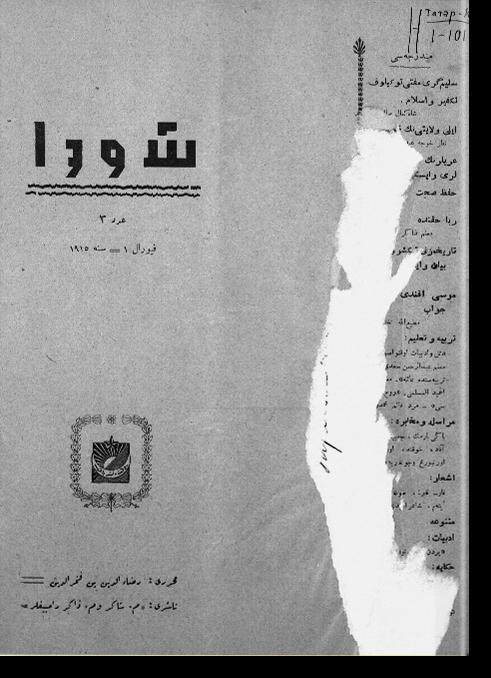 """""""Шура"""", 1915 г. №3"""
