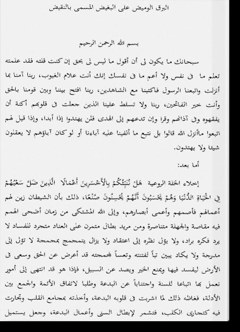аль-Барк аль-вамид аля аль-багыйд аль-мусамма би-н-накыйд. البرق الوميض على البغيض المسمى بالنقيض