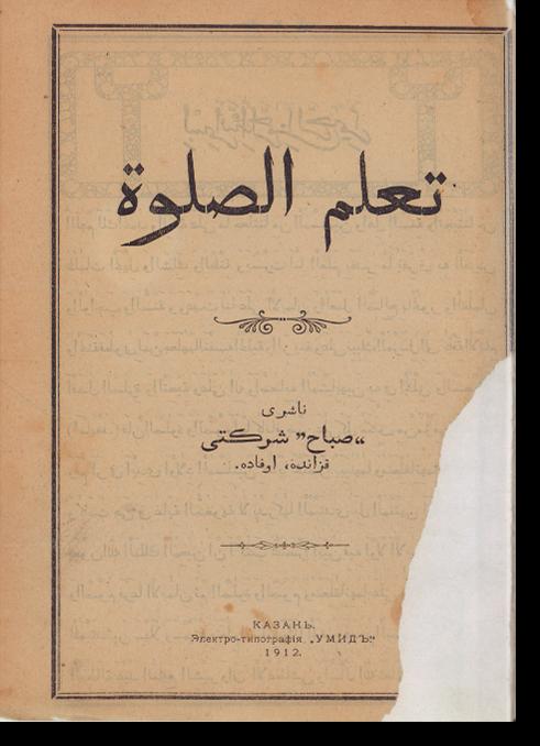 Та'лим ас-саля. تعليم الصّلوة