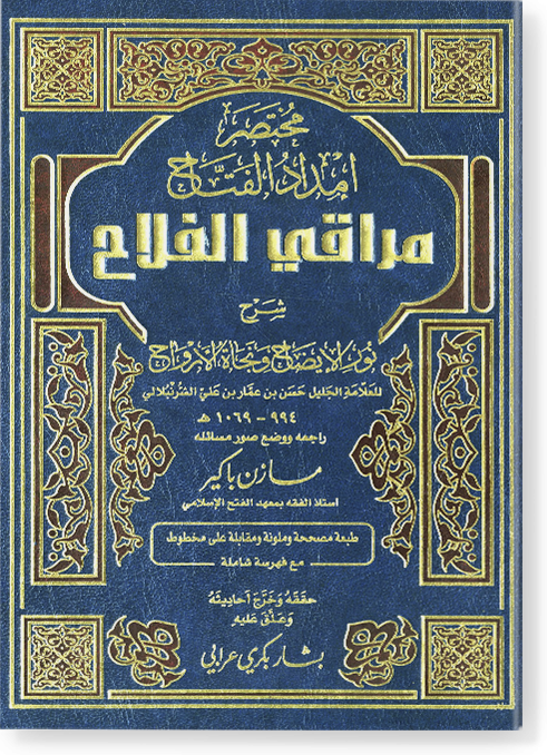 Мухтасар имдад аль-фаттах