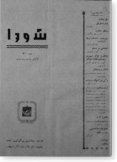 """""""Шура"""", 1913 г. №20"""