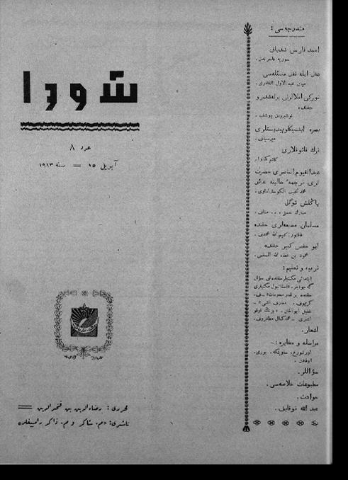 """""""Шура"""", 1913 г. №8"""
