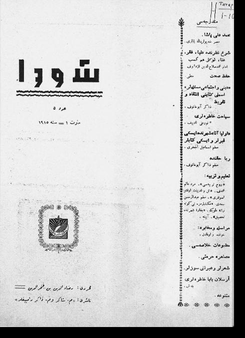 """""""Шура"""", 1915 г. №5"""