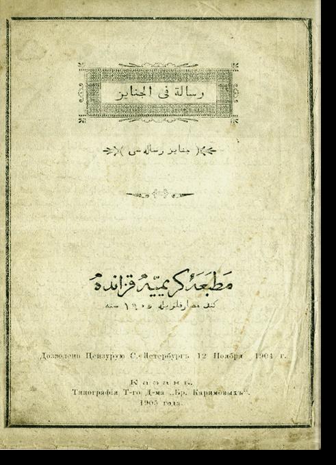 Рисаля фи аль-джанаиз. رسالة في الجنائز