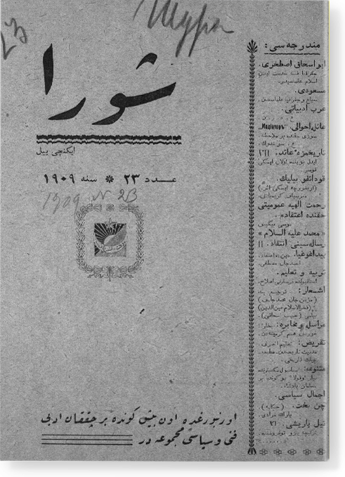"""""""Шура"""", 1909 г. №23"""