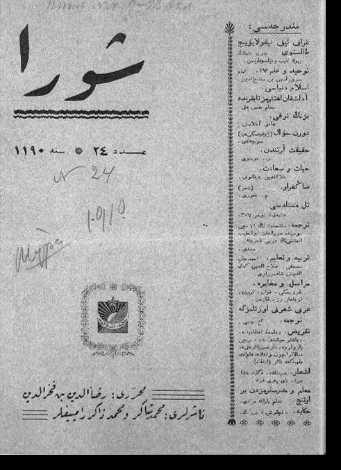 """""""Шура"""", 1910 г. №24"""