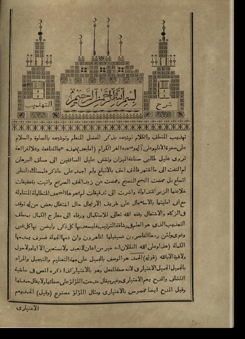 Шарх Тахзиб аль-мантык. شرح تهذيب المنطق