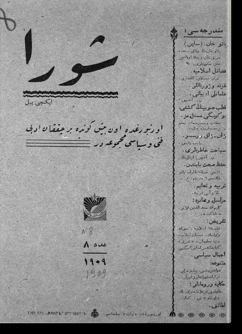 """""""Шура"""", 1909 г. №8"""