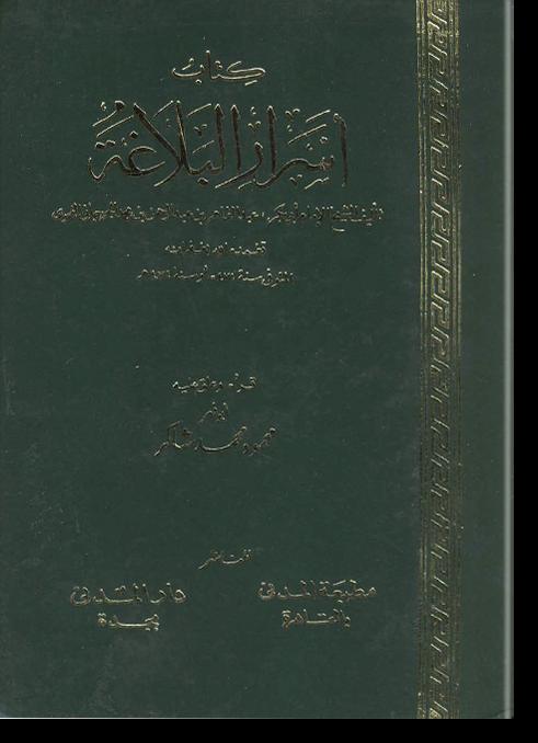 Китаб Асрар аль-баляга. كتاب أسرار البلاغة