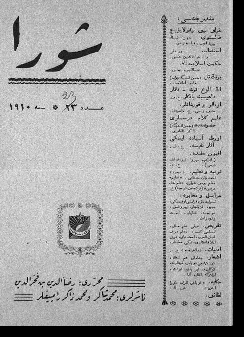 """""""Шура"""", 1910 г. №23"""