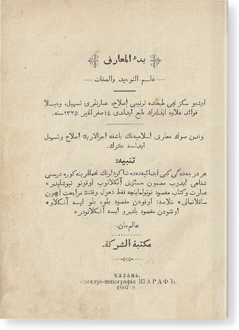 Бадау аль-магариф