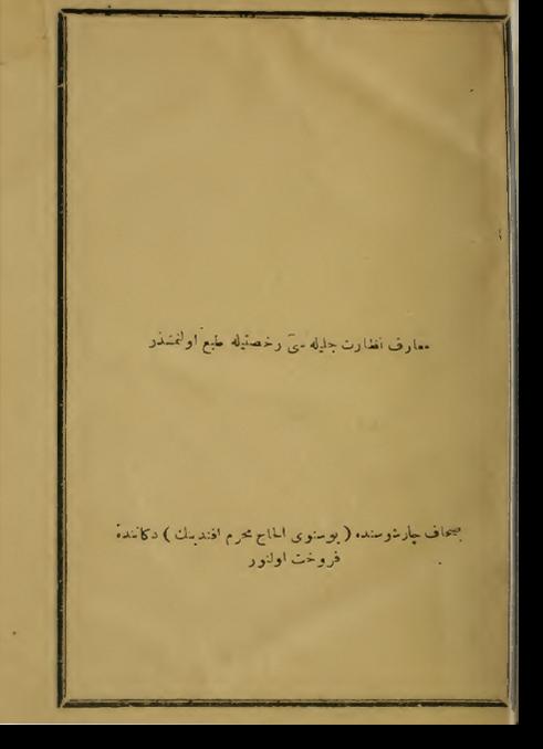 Хашия ли Исмаил аль-Каланбави 'аля джалял аль-акаид. حاشية لاسماعيل الكلنبوي على الجلال العقائد