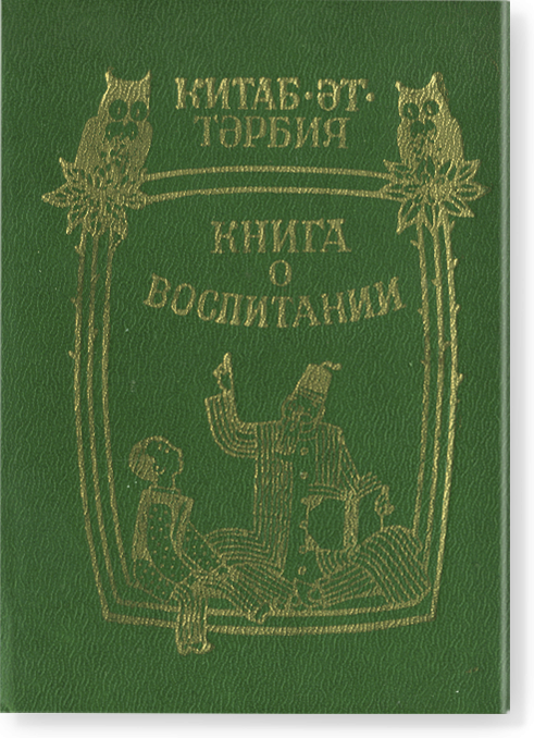 Книга о воспитании. Китаб ат-тарбия