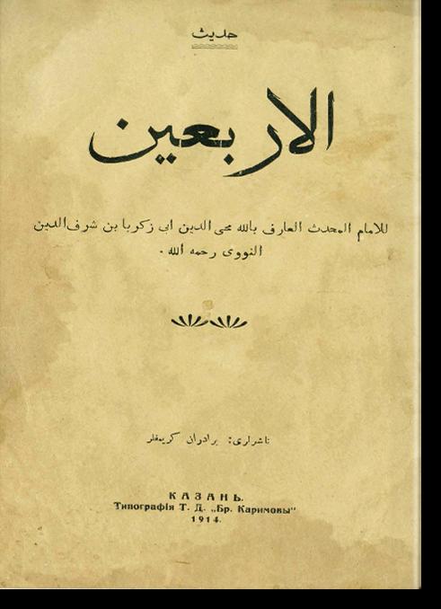 аль-Арба'ина ан-Навави. الاربعين النووي