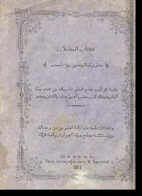 Китаб аль-мугамалят