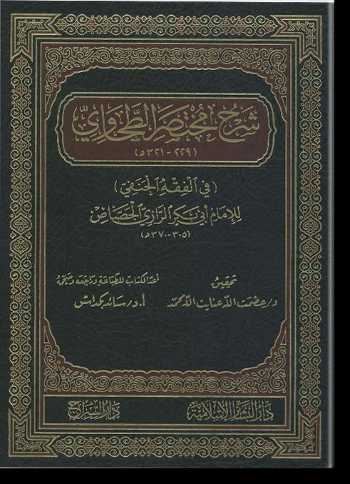 Шарх Мухтасар ат-Тахави