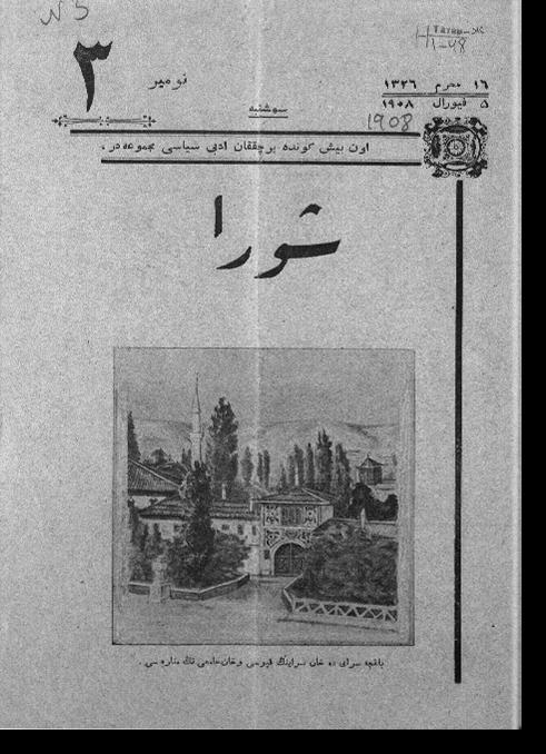 """""""Шура"""", 1908 г. №3"""