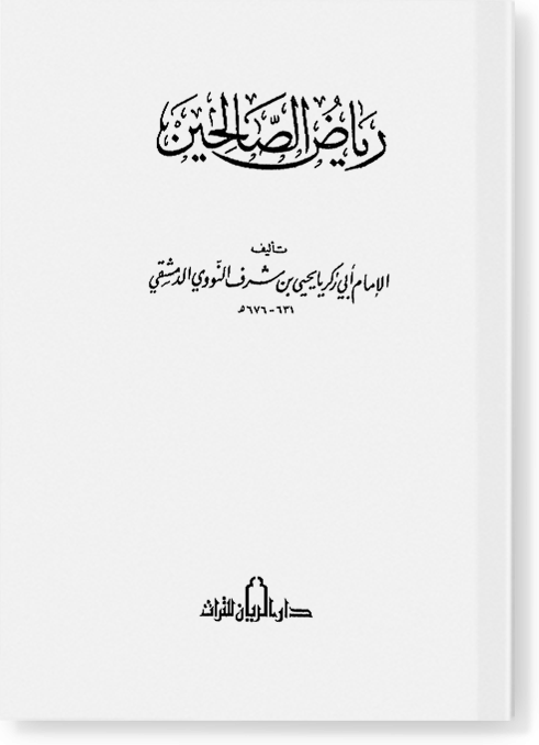 Рийаду-с-салихин мин калями сайид аль-мурсалин