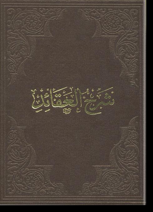 Шарх аль-акаид