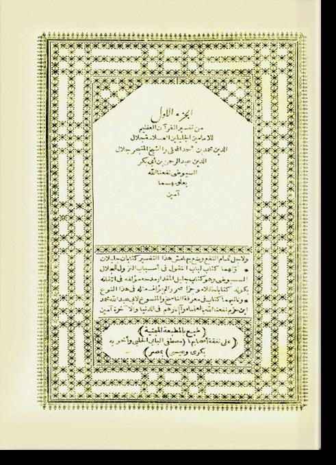 Тафсир аль-Джаляляйн. تفسير الحلالين